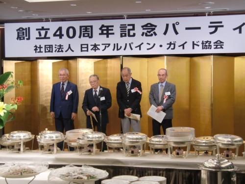 AGS-J 40周年記念パーティ