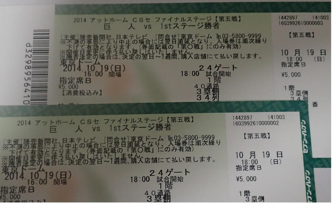阪神タイガーズ好調も個人的には2連敗